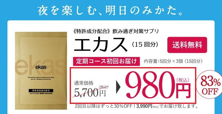 エカス980円