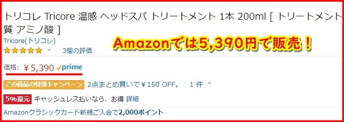 Amazonトリコレ