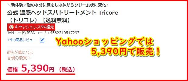 Yahooショッピングトリコレ